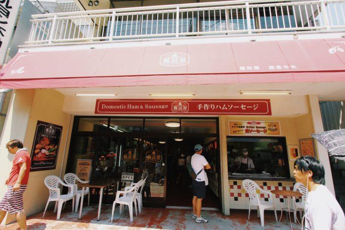 旧軽井沢銀座の腸詰屋