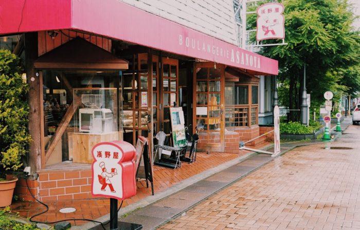 旧軽井沢銀座のブランジェ浅野屋