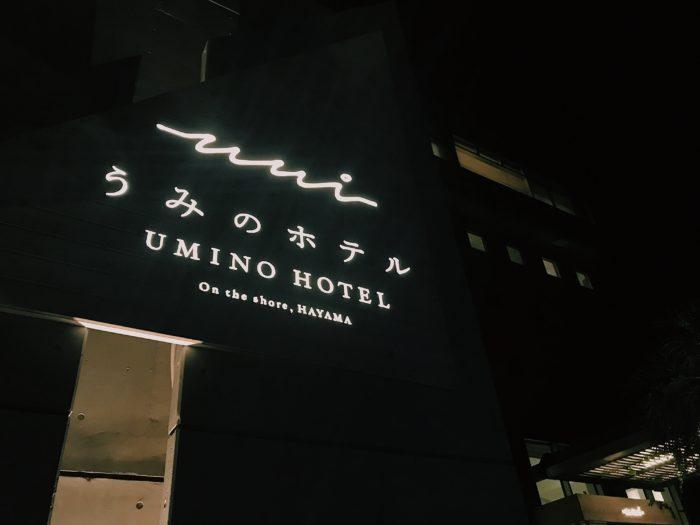 葉山のうみのホテル